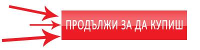 Купи сега Severin RG2683