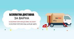 Всички поръчки до град Варна с безплатна доставка до офис на Еконт